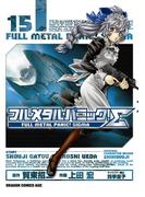 フルメタル・パニック!シグマ(15)(ドラゴンコミックスエイジ)