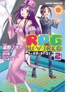 RPG W(・∀・)RLD ―ろーぷれ・わーるど―(2)(ドラゴンコミックスエイジ)