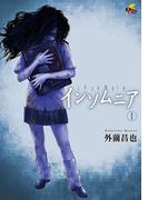 インソムニア (1)(電撃ジャパンコミックス)