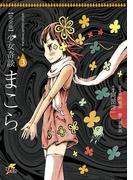 完全版 少女奇談まこら(3)(電撃ジャパンコミックス)