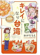 キレイになり台湾~食べて祈って変身して~(電撃ジャパンコミックス)