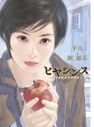 ヒヤシンス -21世紀的台湾娘事情-(電撃ジャパンコミックス)
