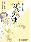 連続テレビ小説 おひさま(1)(電撃ジャパンコミックス)