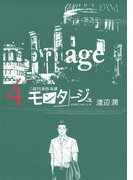 三億円事件奇譚 モンタージュ(4)