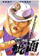 バキ外伝 疵面 -スカーフェイス-(2)(チャンピオンREDコミックス)