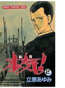 本気!(2)(少年チャンピオン・コミックス)