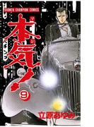 本気!(9)(少年チャンピオン・コミックス)