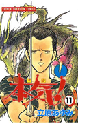 本気!(11)(少年チャンピオン・コミックス)