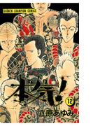本気!(12)(少年チャンピオン・コミックス)