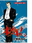 本気!(13)(少年チャンピオン・コミックス)