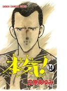 本気!(14)(少年チャンピオン・コミックス)