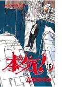 本気!(15)(少年チャンピオン・コミックス)