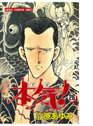 本気!(26)(少年チャンピオン・コミックス)