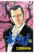 本気!(29)(少年チャンピオン・コミックス)