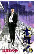 本気!(37)(少年チャンピオン・コミックス)