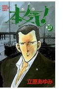 本気!(39)(少年チャンピオン・コミックス)
