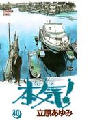本気!(40)(少年チャンピオン・コミックス)