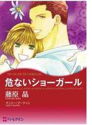 危ないショーガール(ハーレクインコミックス)