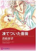 凍てついた薔薇(ハーレクインコミックス)