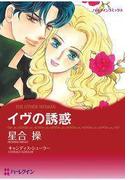 イヴの誘惑(ハーレクインコミックス)