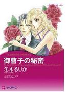 御曹子の秘密(ハーレクインコミックス)