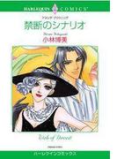 禁断のシナリオ(ハーレクインコミックス)