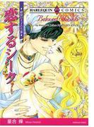 恋するシーク(ハーレクインコミックス)