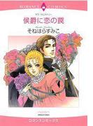 侯爵に恋の罠(ハーレクインコミックス)