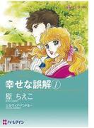 幸せな誤解 1(ハーレクインコミックス)