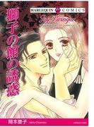 獅子の館の誘惑(ハーレクインコミックス)