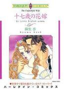 十七歳の花嫁(ハーレクインコミックス)
