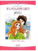 すいれんの咲く庭で(ハーレクインコミックス)