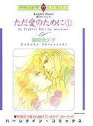 ただ愛のために 1巻(ハーレクインコミックス)