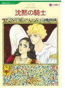 沈黙の騎士(ハーレクインコミックス)