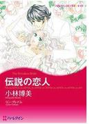 伝説の恋人(ハーレクインコミックス)