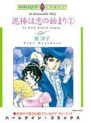 泥棒は恋の始まり 1巻(ハーレクインコミックス)