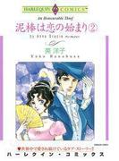 泥棒は恋の始まり 2巻(ハーレクインコミックス)