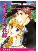泥まみれの花嫁(ハーレクインコミックス)