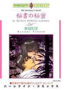 秘書の秘密(ハーレクインコミックス)