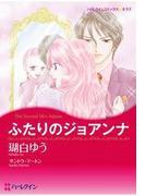 ふたりのジョアンナ(ハーレクインコミックス)