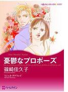 憂鬱なプロポーズ(ハーレクインコミックス)