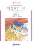 誘惑の千一夜(ハーレクインコミックス)