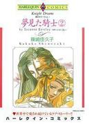 夢見た騎士 2巻(ハーレクインコミックス)