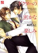 ドクターの密かな楽しみ(3)(drapコミックス)