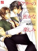 ドクターの密かな楽しみ(7)(drapコミックス)