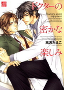 ドクターの密かな楽しみ(8)(drapコミックス)