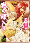 猫の嫁入り(8)(ショコラコミックス)