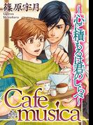 Cafe musica~心に積もるは君のしらべ~(23)(モバイルBL宣言)