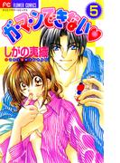 ガ・マ・ンできない 5(フラワーコミックス)