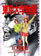 東京大学物語 2(ビッグコミックス)